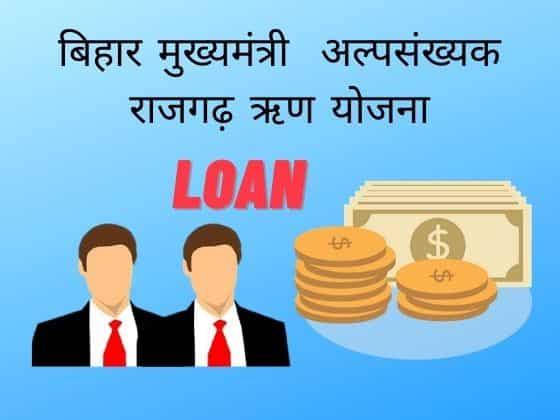 मुख्यमंत्री अल्पसंख्यक रोजगार ऋण योजना
