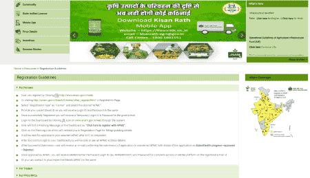 ई-नाम ऑनलाइन किसान पंजीकरण