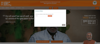 pmjay track your grievance