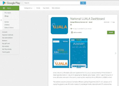 प्रधानमंत्री ग्रामीण उजाला योजना ऐप डाउनलोड