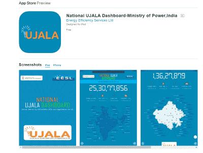 ग्रामीण उजाला योजना ऐप डाउनलोड
