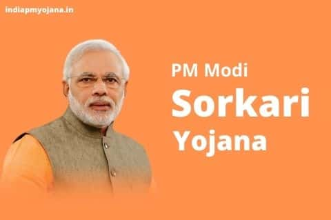 pm modi sorkari yojana