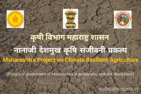 नानाजी कृषि संजीवनी योजना एप्लीकेशन फॉर्म