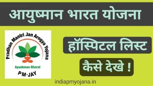 Aayushman Bharat Yojana list 2021