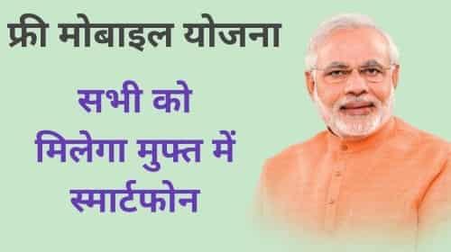 प्रधानमंत्री फ्री स्मार्ट फोन योजना