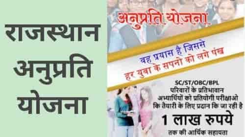 राजस्थान अनुप्रति योजना