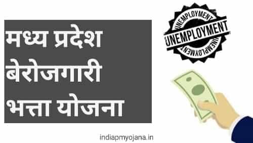 MP Berojgari Bhatta Scheme