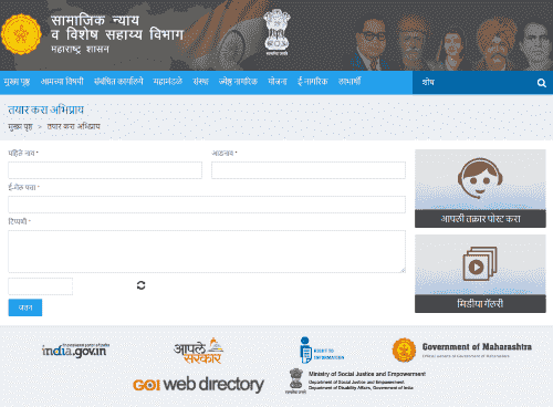 swadhar-yojana-feedback