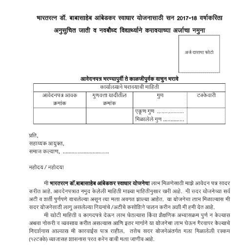 महाराष्ट्र स्वाधार योजना 2021 आवेदन