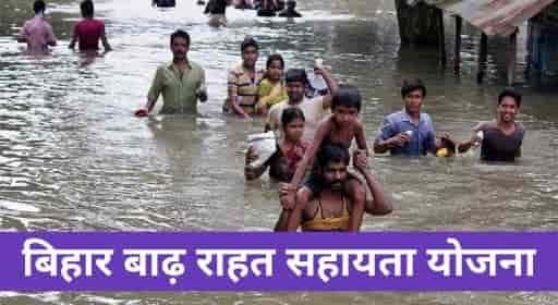 बिहार बाढ़ राहत सहायता योजना