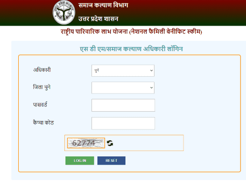 uttar Pradesh Rashtriya parivarik labh Yojana apply