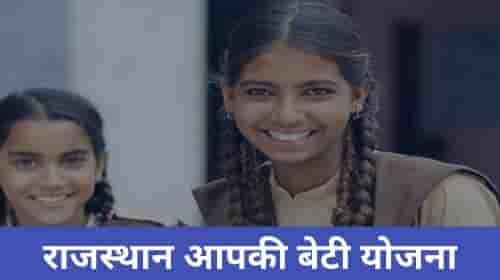 Rajasthan aapko beti Yojana