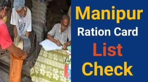 PHH Ration Card List Check