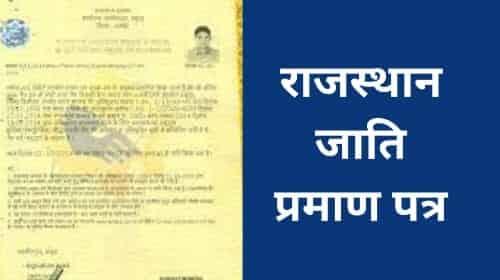 Jati Praman Patra Online apply
