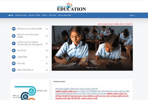 RTE Gujarat admission online