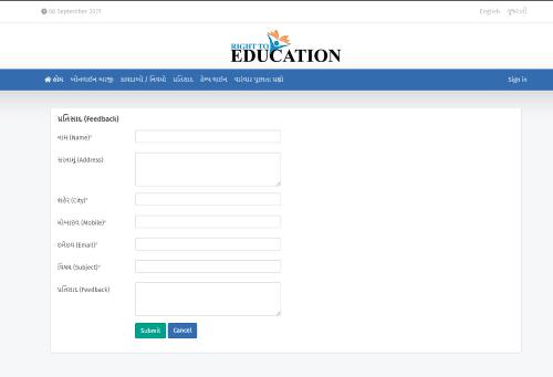 RTE Gujarat admission feedback