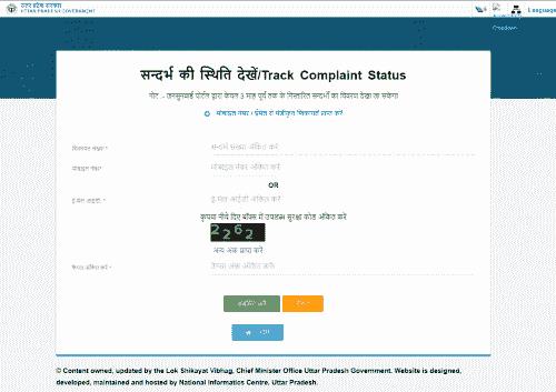 Anti Bhu Mafia Portal शिकायत पंजीकरण स्थिति