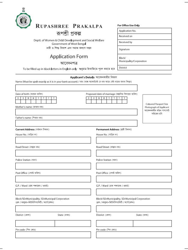 Rupashree Prakalpa Scheme